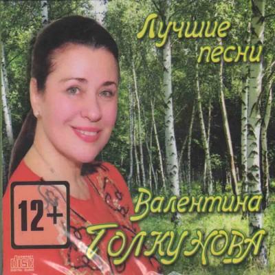 Валентина Толкунова – Лучшее (digipak)