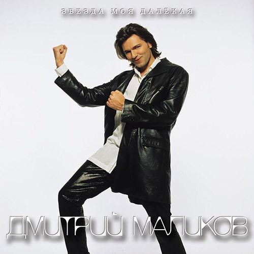 Дмитрий Маликов - Звезда Моя Далекая (Vinyl, LP)