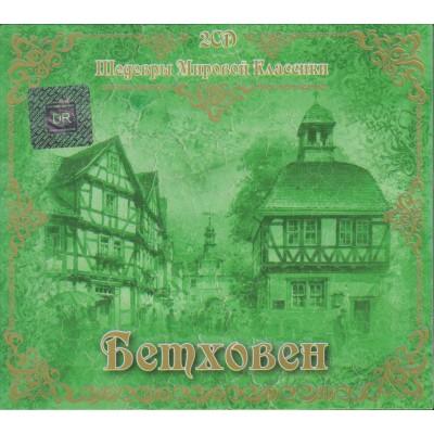 Людвиг ван Бетховен – Шедевры Мировой Классики (2CD, Digipak)