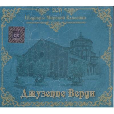 Джузеппе Верди – Шедевры Мировой Классики (2CD, Digipak)