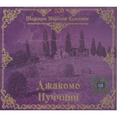 Джакомо Пуччини – Шедевры Мировой Классики (2CD, Digipak)