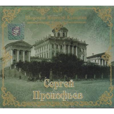 Сергей Прокофьев – Шедевры Мировой Классики (2CD, Digipak)