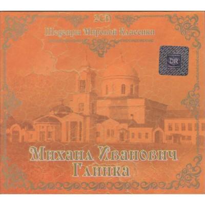 Михаил Глинка – Шедевры Мировой Классики (2CD, Digipak)