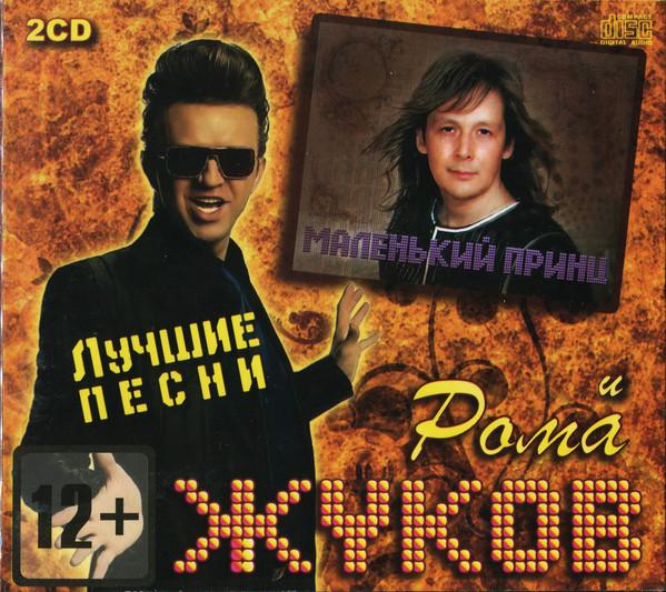 Рома Жуков и Маленький принц – Лучшее (2cd, digipak)