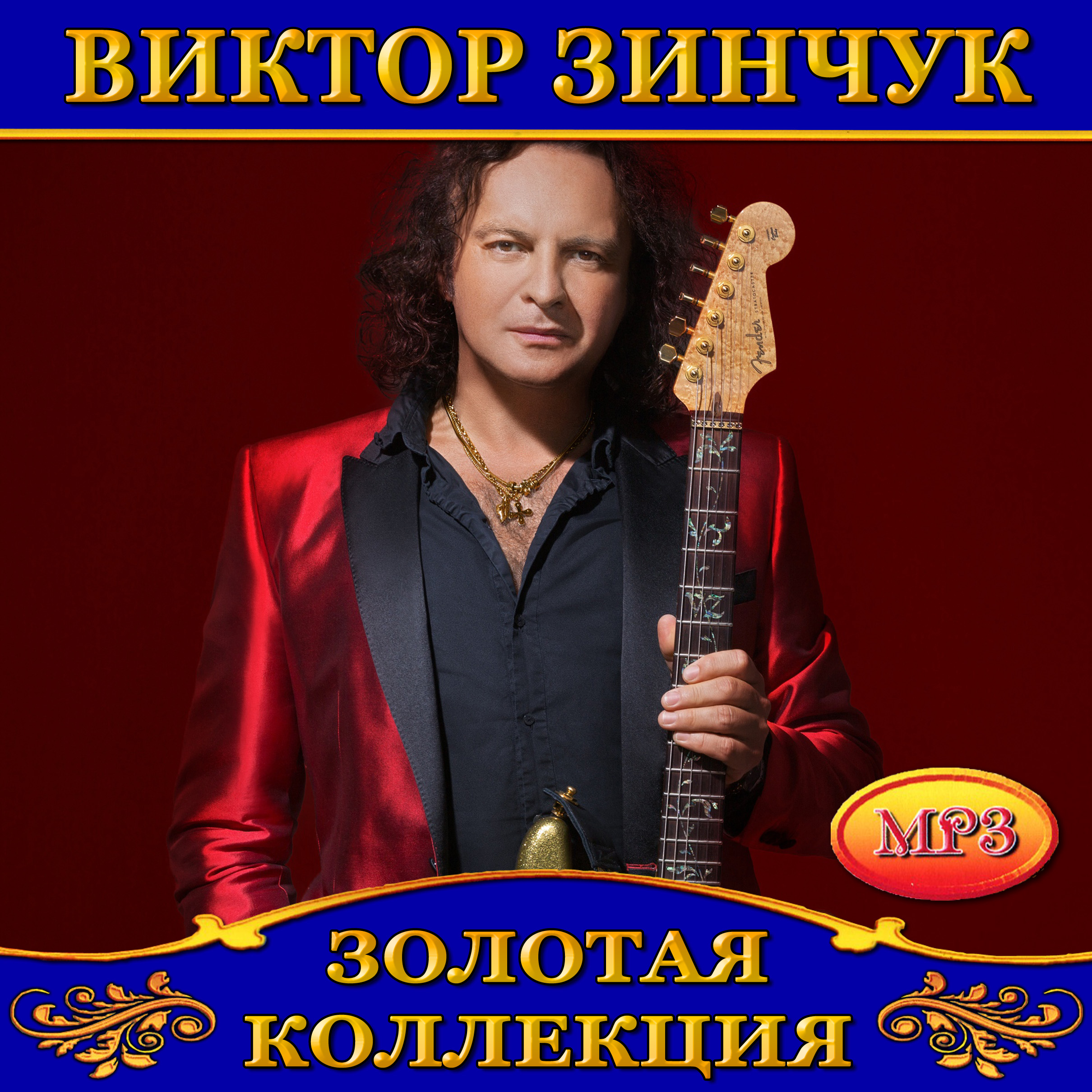 Виктор Зинчук [mp3]