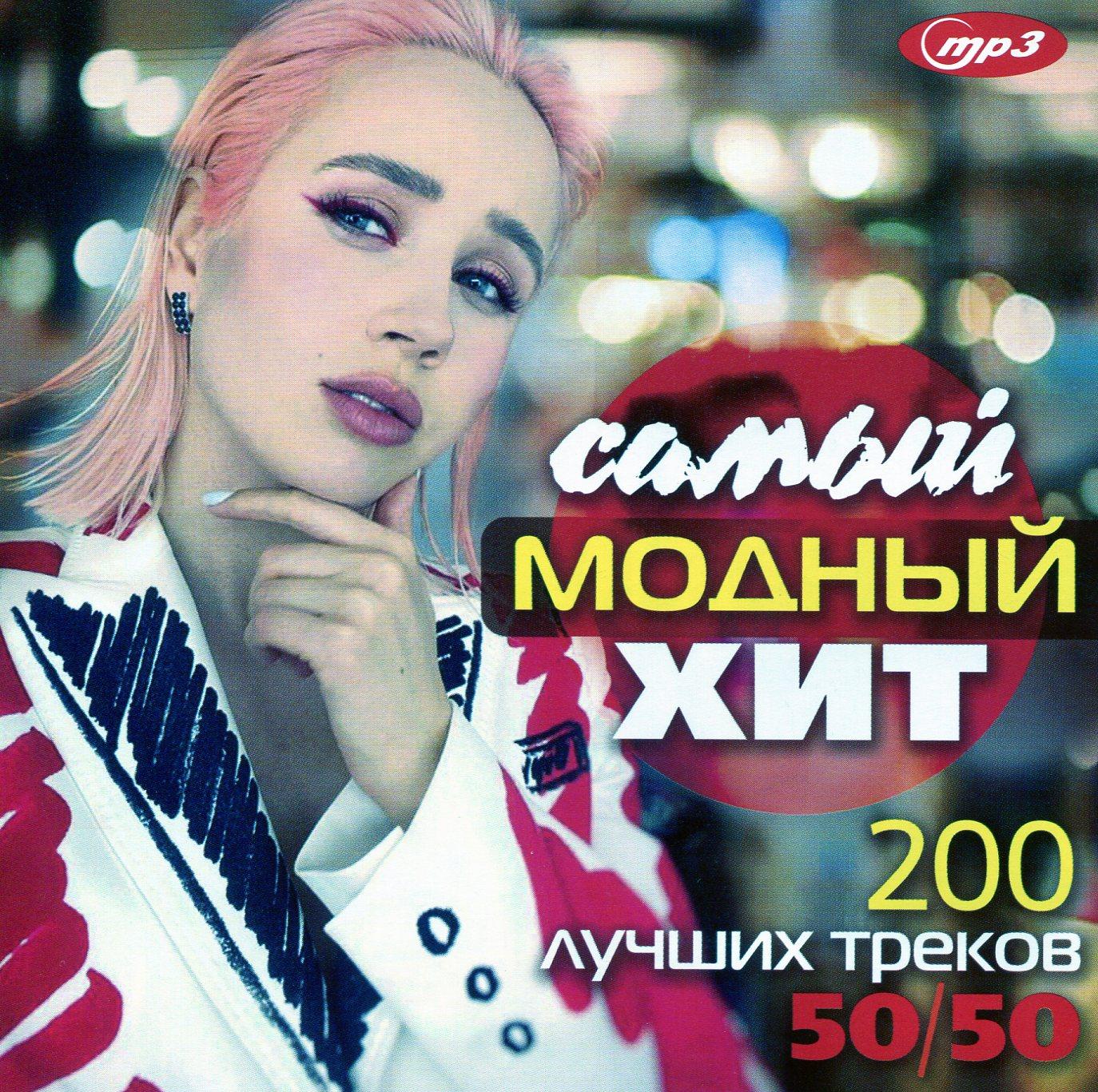 САМЫЙ МОДНЫЙ ХИТ - 200 лучших треков 50x50 [mp3]
