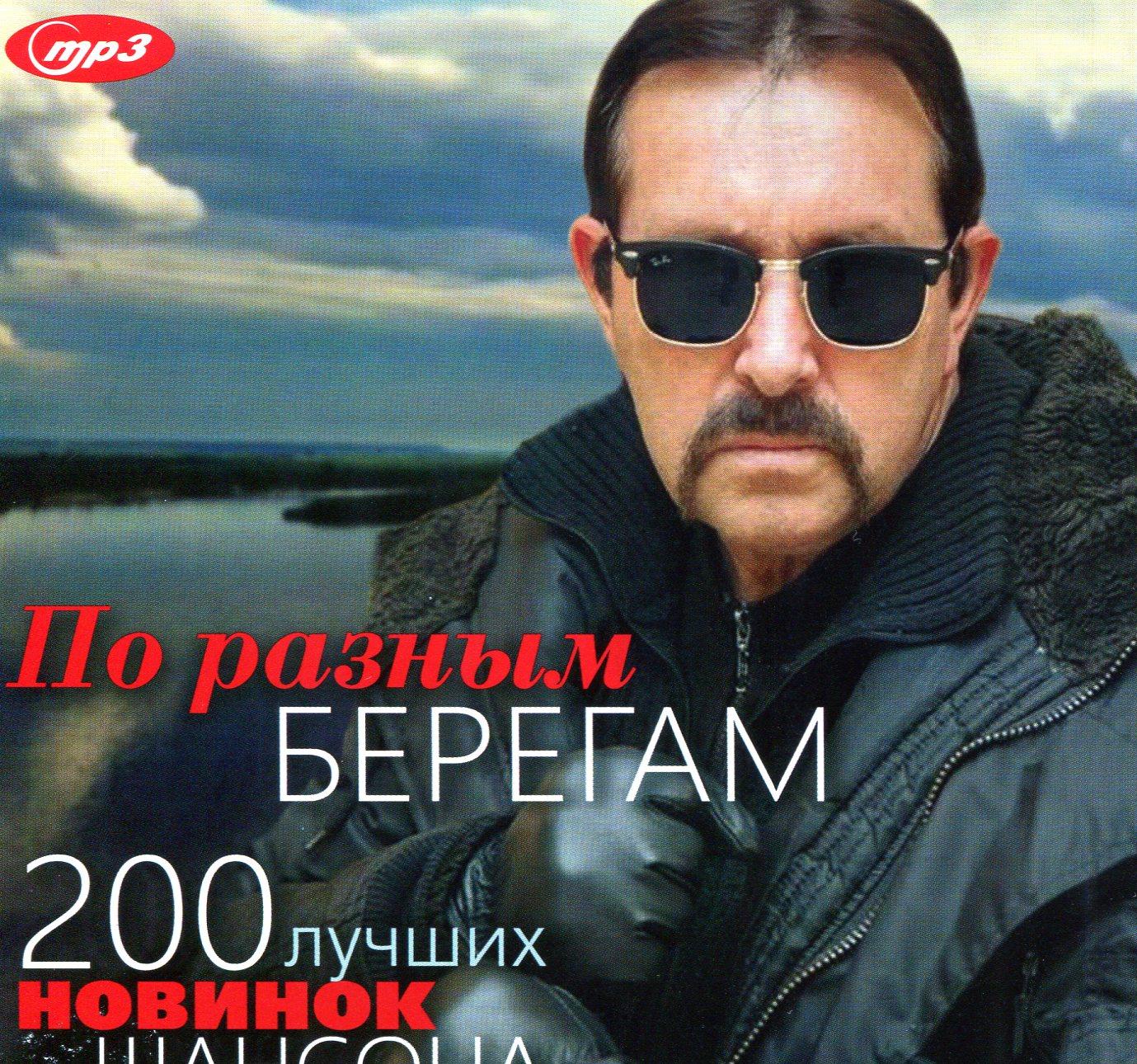 ПО РАЗНЫМ БЕРЕГАМ - 200 лучших новинок шансона [mp3]