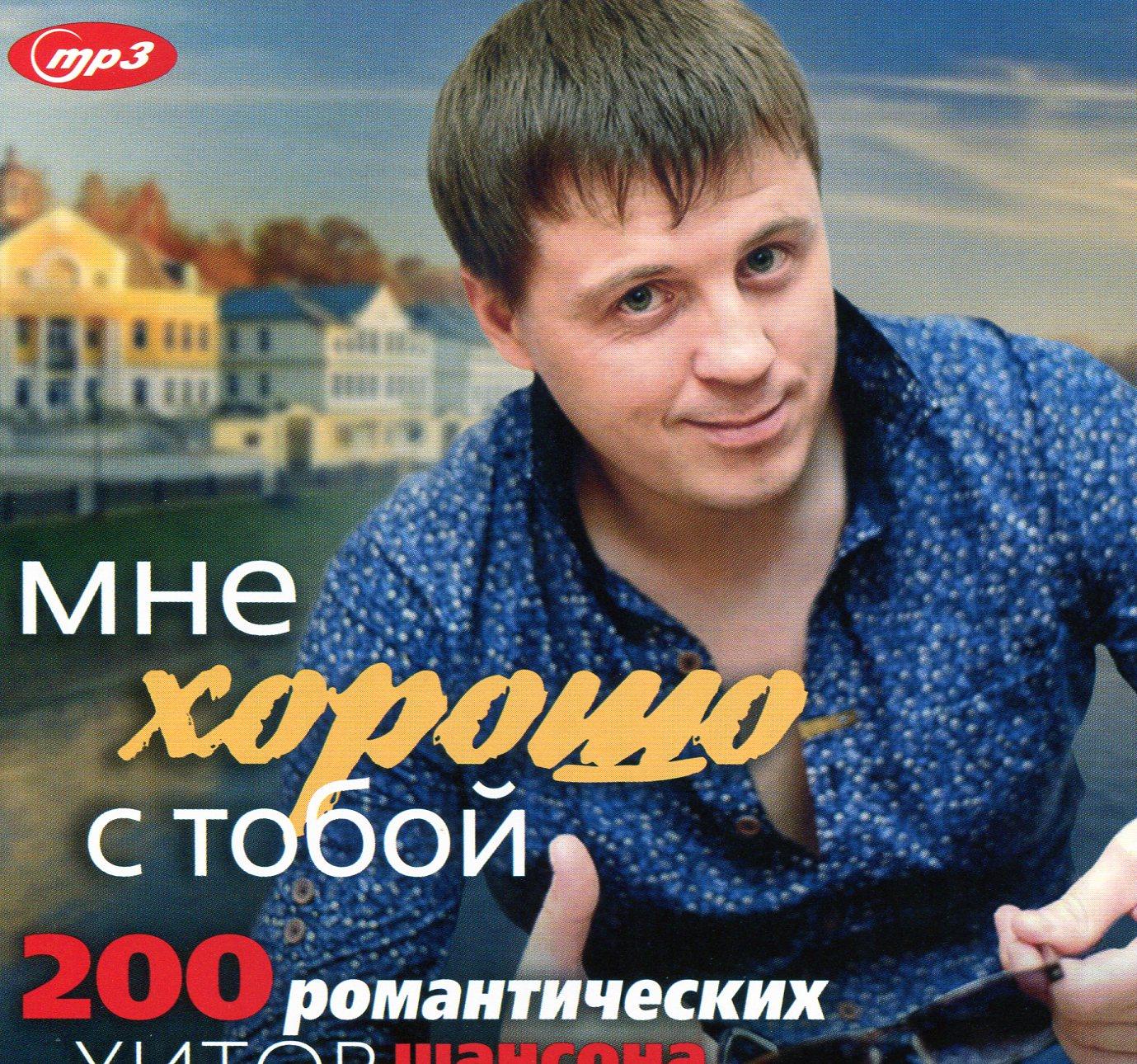 МНЕ ХОРОШО С ТОБОЙ - 200 романтических хитов шансона [mp3]