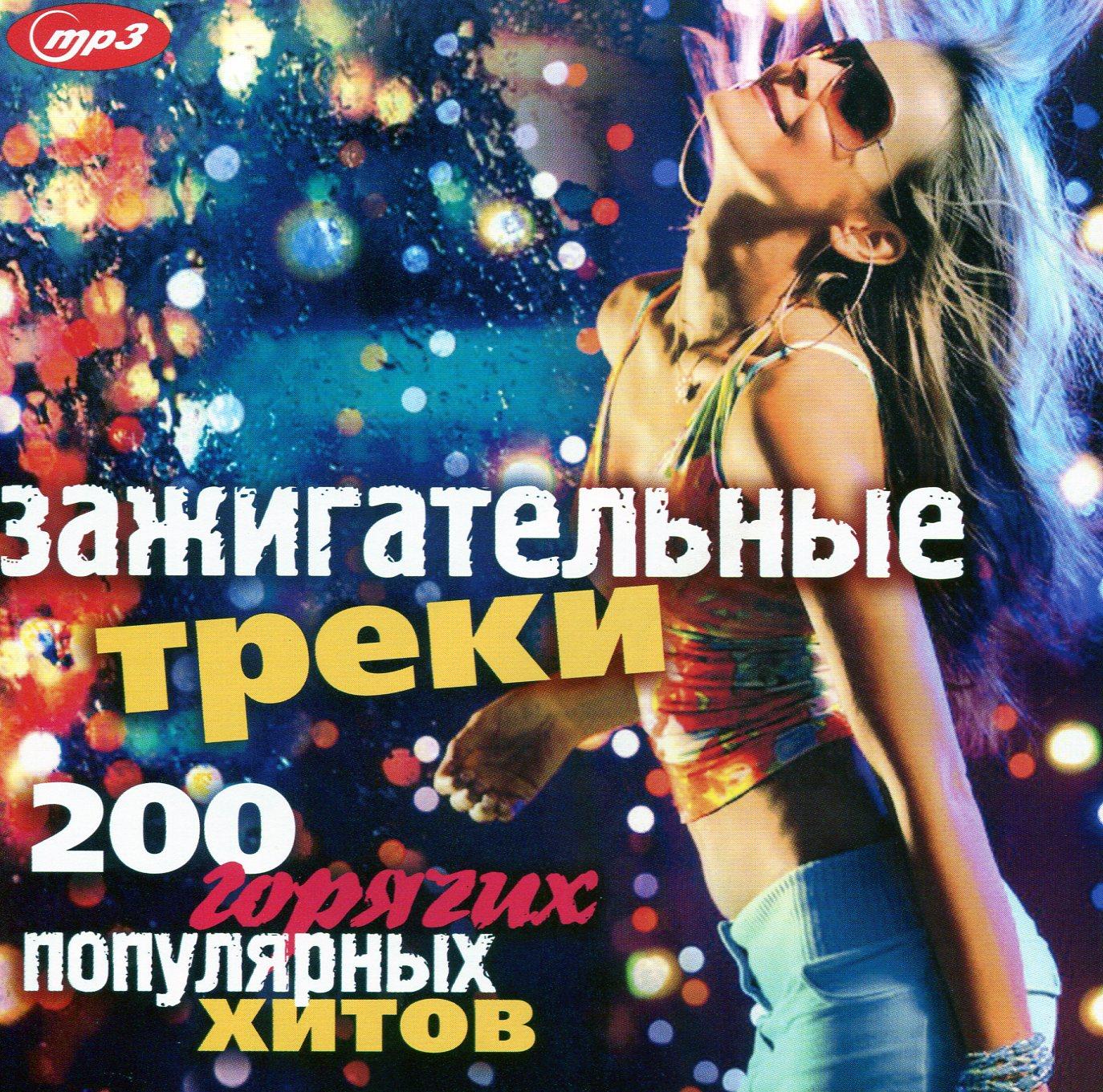 ЗАЖИГАТЕЛЬНЫЕ ТРЕКИ - 200 горячих популярных хитов [mp3]