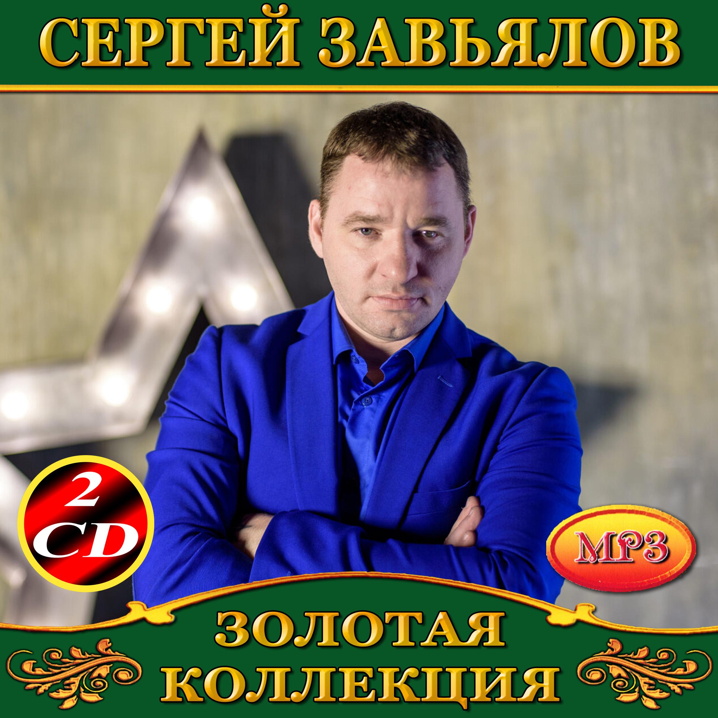 Сергей Завьялов 2cd [mp3]