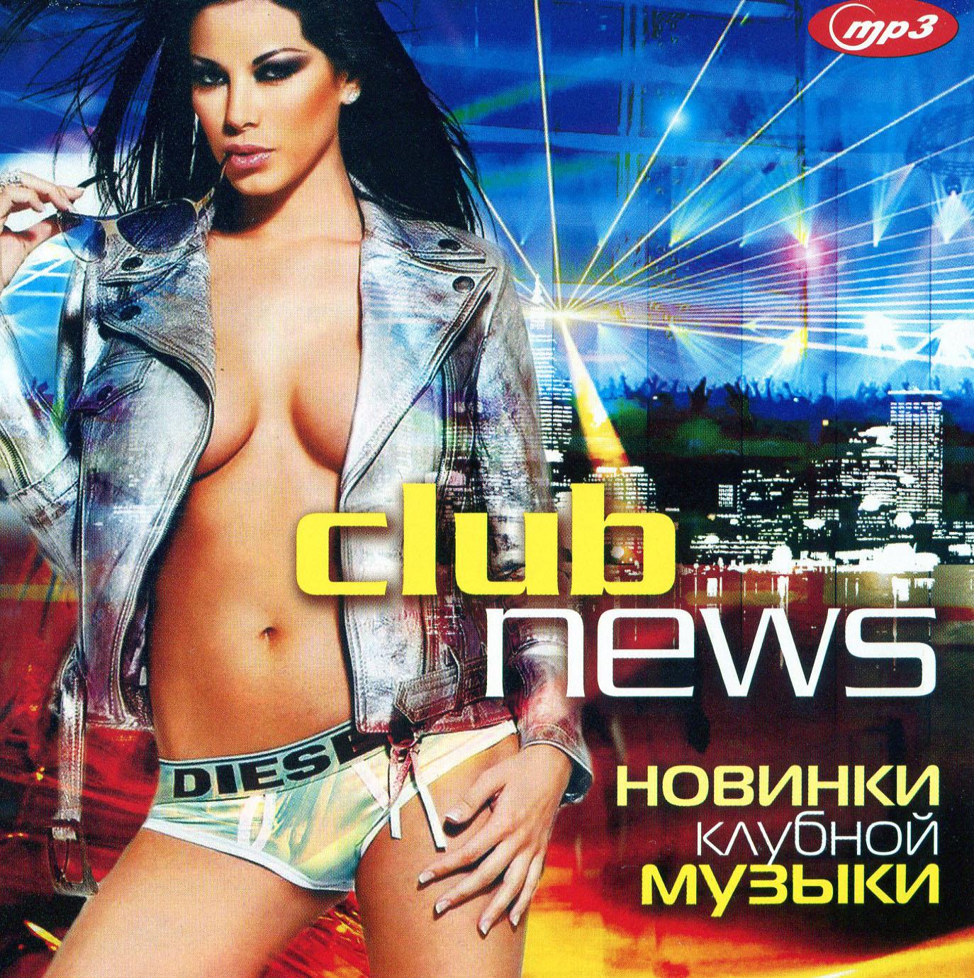 CLUB NEWS - НОВИНКИ КЛУБНОЙ МЗЫКИ [mp3]