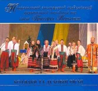Народний хор України ім. Верьовки – Колядки та духовні пісні