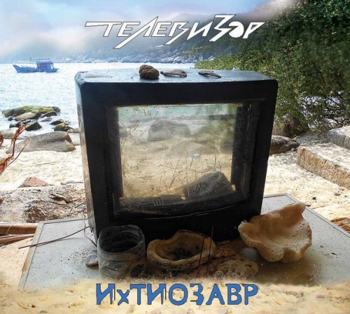 Телевизор - ИхТИОЗАВР (2016) (Digipak)