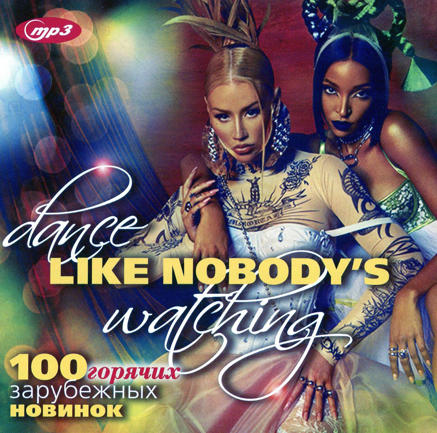 DANCE LIKE NOBODY'S WATCHING - 100 горячих зарубежных новинок [mp3]