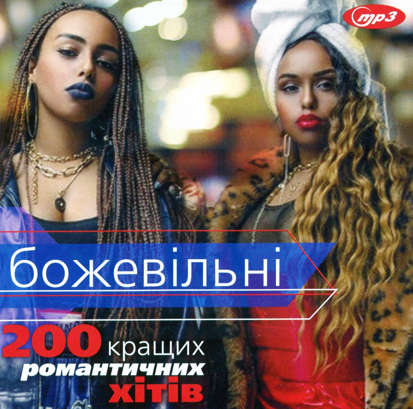 БОЖЕВІЛЬНІ - 200 кращих романтичних хітів [mp3]
