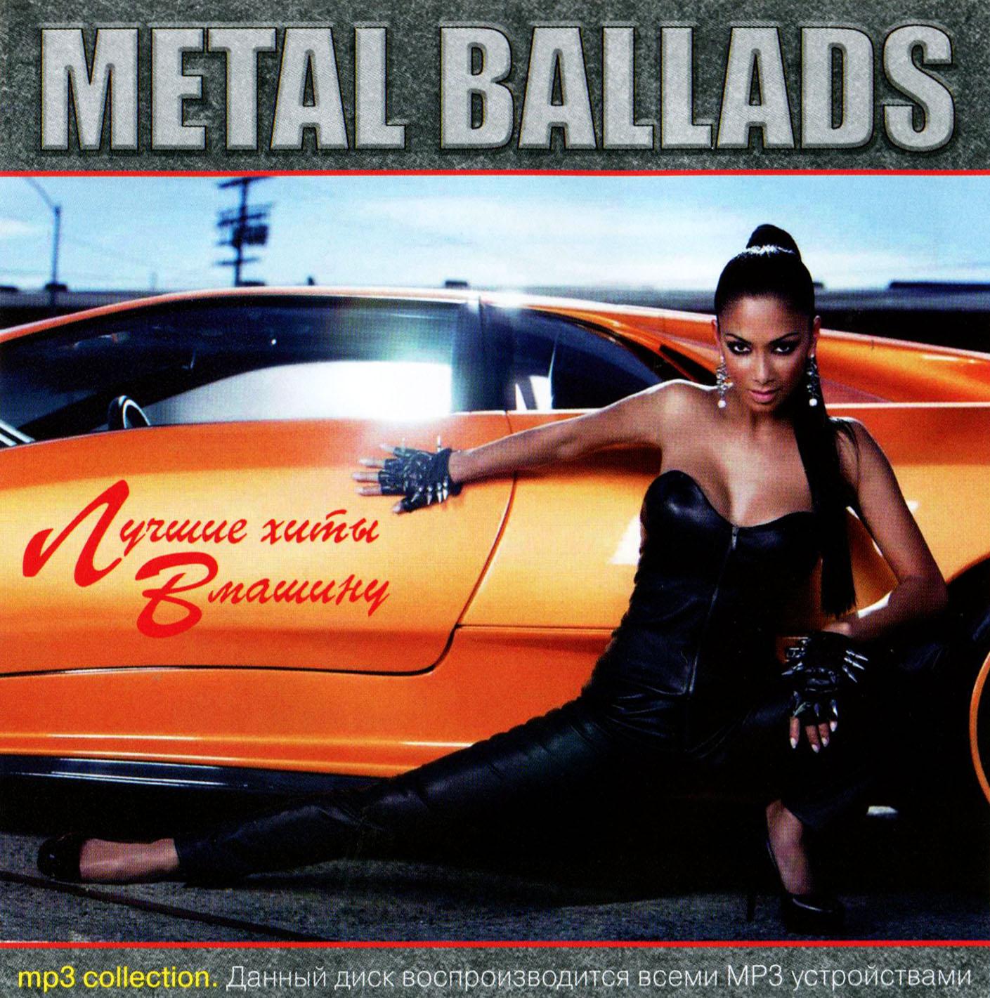 Metal Ballads - Лучшие хиты в машину [mp3]