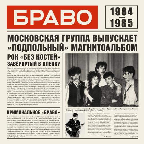Браво - 1984-1985 (Digipak)