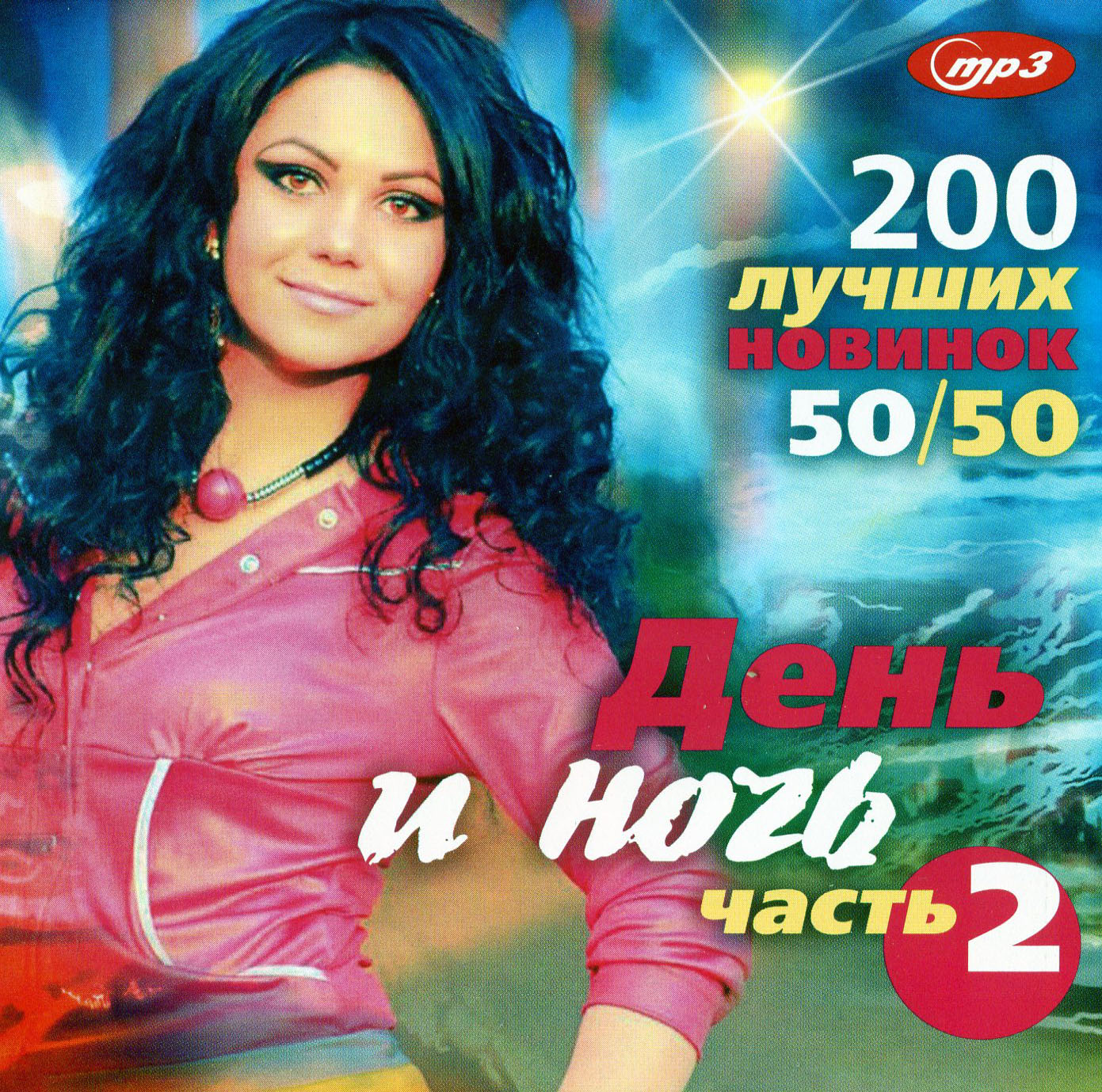 ДЕНЬ И НОЧЬ - 200 лучших новинок 50x50 [mp3]
