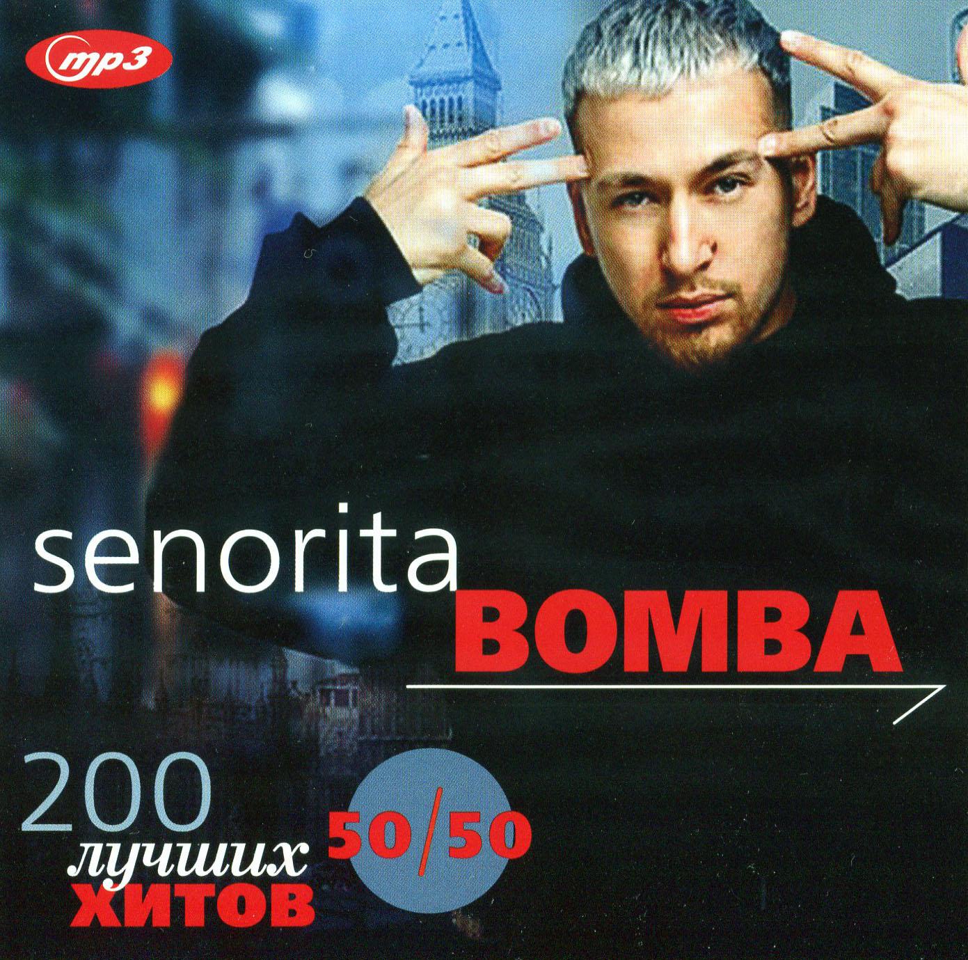 SENORITA BOMBA - 200 лучших хитов 50x50 [mp3]