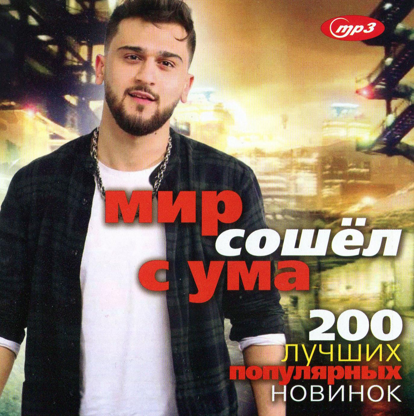 МИР СОШЁЛ С УМА - 200 лучших популярных новинок [mp3]