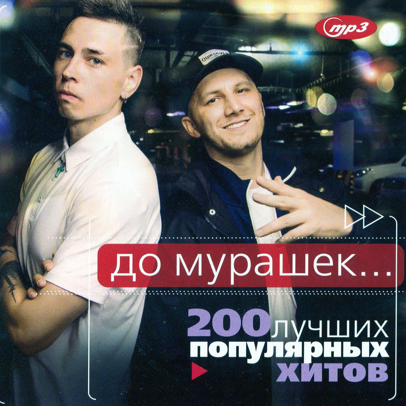 ДО МУРАШЕК - 200 лучших популярных хитов [mp3]