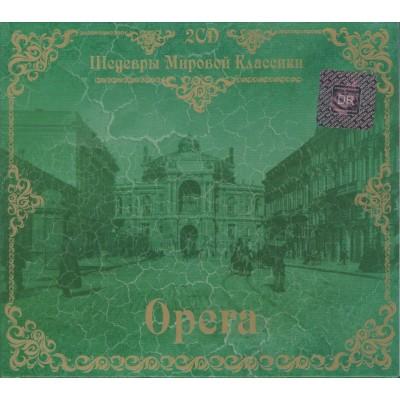 Шедевры Мировой Классики - Opera (2cd, digipak)