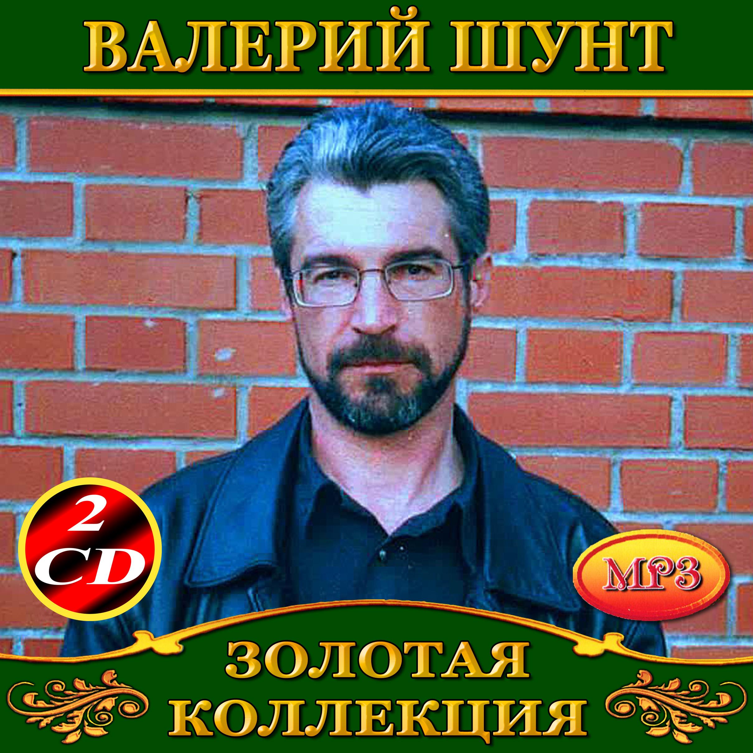 Валерий Шунт 2cd [mp3]