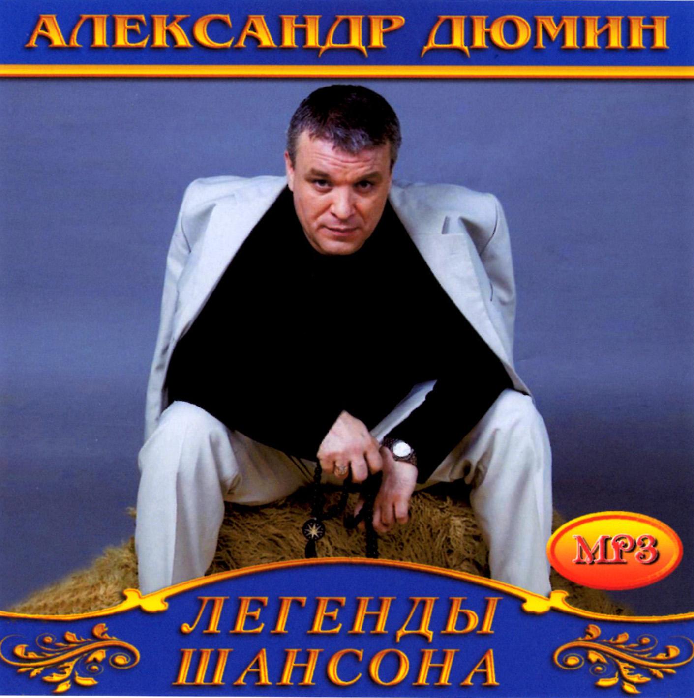 Александр Дюмин [mp3]