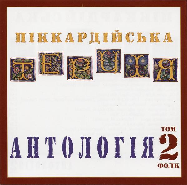 Піккардійська Терція - Антологія. Том 2 (2006)