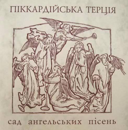 Піккардійська Терція - Сад ангельських пісень (1997)