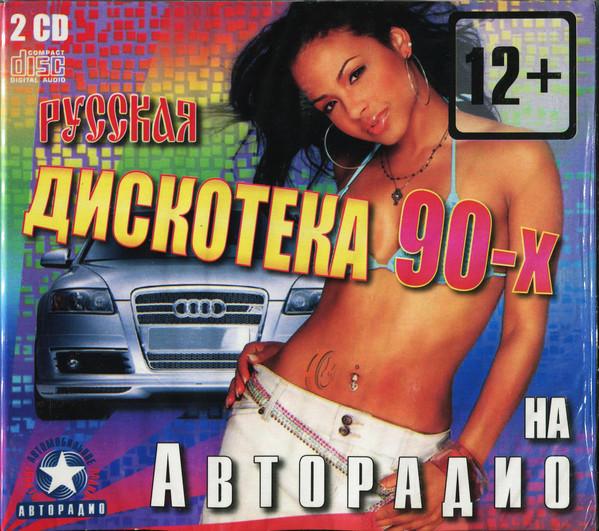 Сборник – Русская дискотека 90-х на Авторадио  (2cd, digipak)