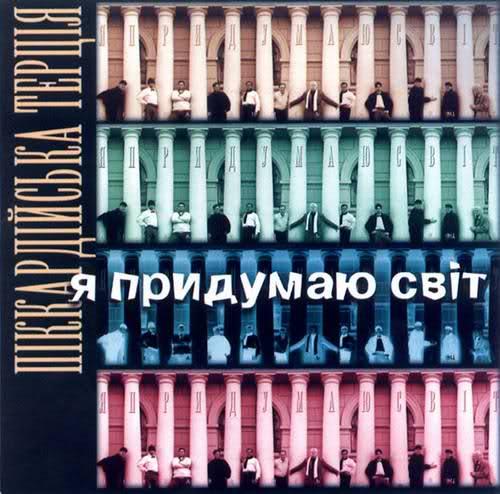 Піккардійська Терція - Я придумаю світ (1999)