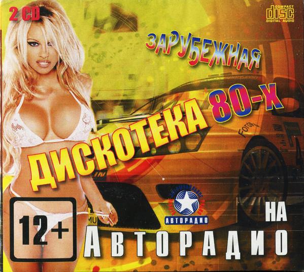 Сборник – Зарубежная дискотека 80-х на Авторадио (2cd, digipak)
