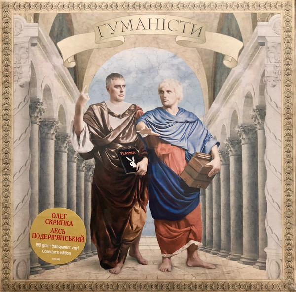 Олег Скрипка & Лесь Подерв'янський - Гуманісти (Vinyl, LP)
