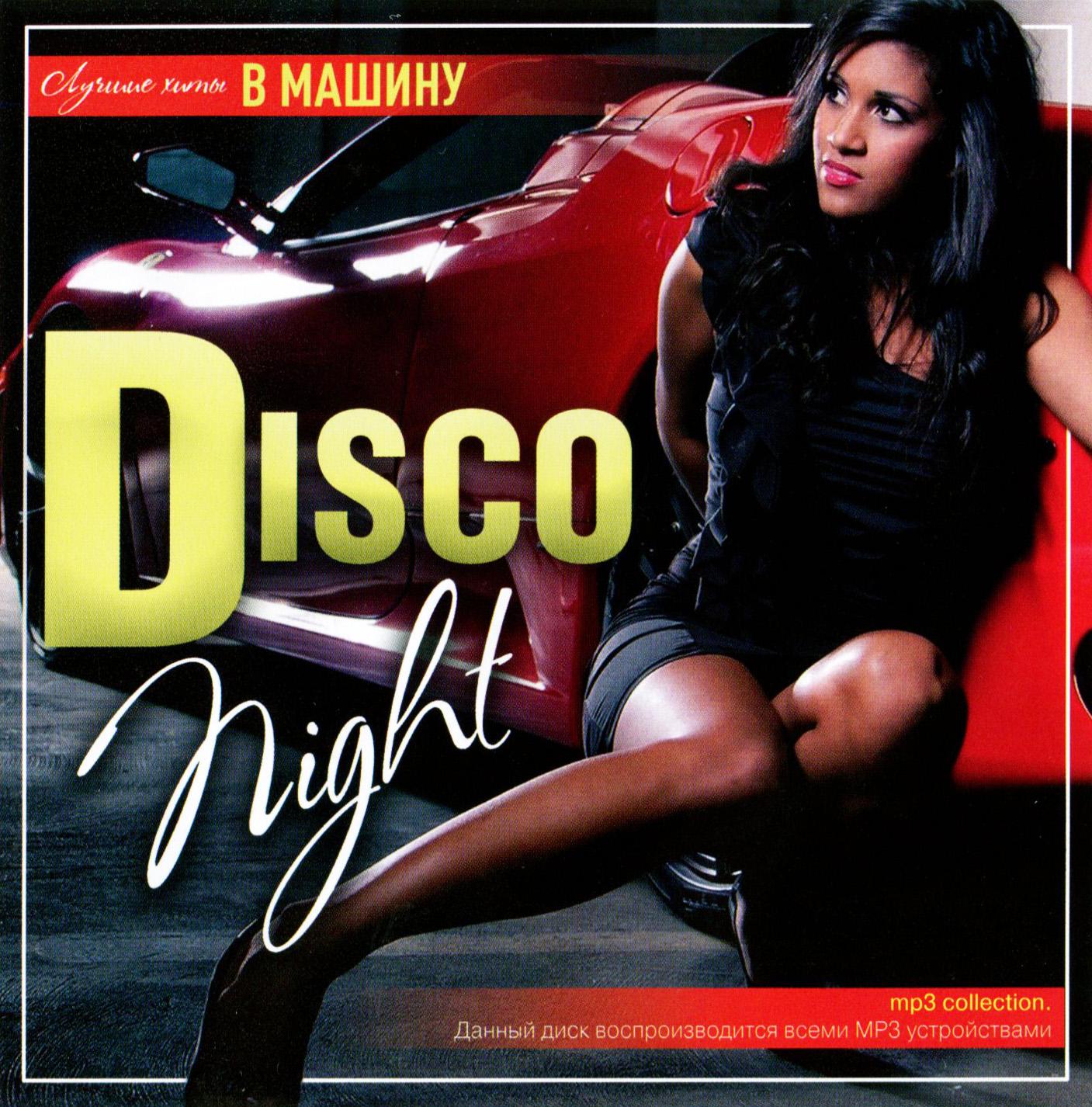 Disco Night – Лучшие хиты в машину [mp3]