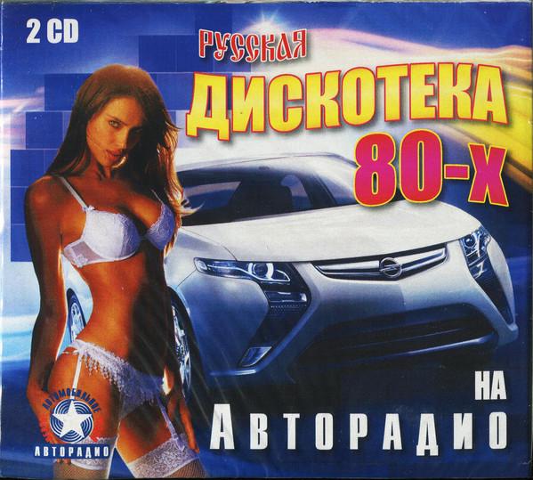 Сборник – Русская дискотека 80-х на Авторадио (2cd, digipak)
