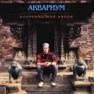 Аквариум - Кострома Mon Amour (Vinyl, LP)