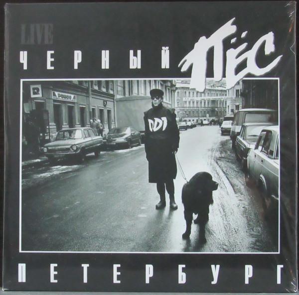 DDT - Чёрный Пёс Петербург (Vinyl, LP)