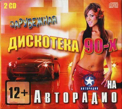 Сборник – Зарубежная дискотека 90-х на Авторадио  (2cd, digipak)