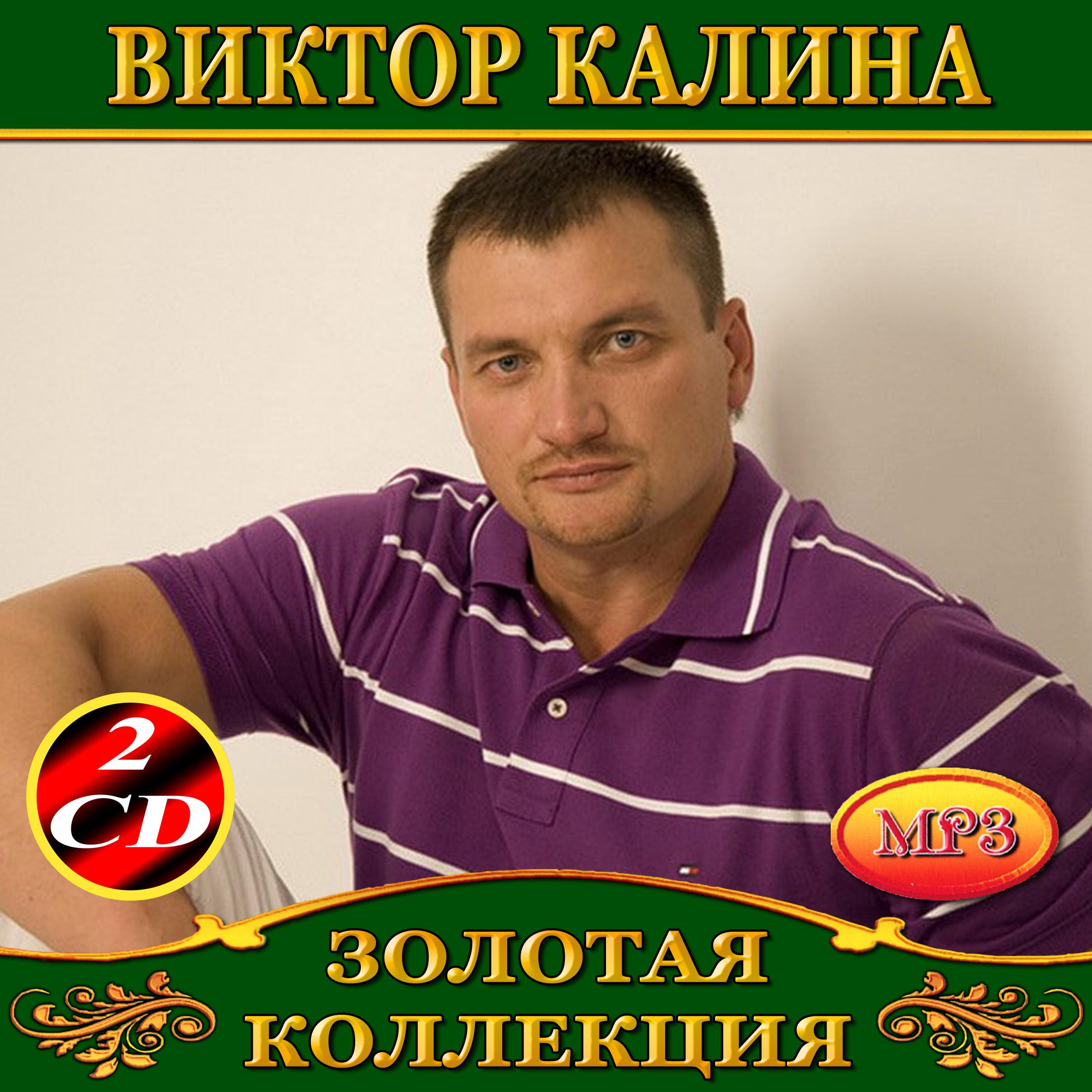 Виктор Калина 2cd [mp3]