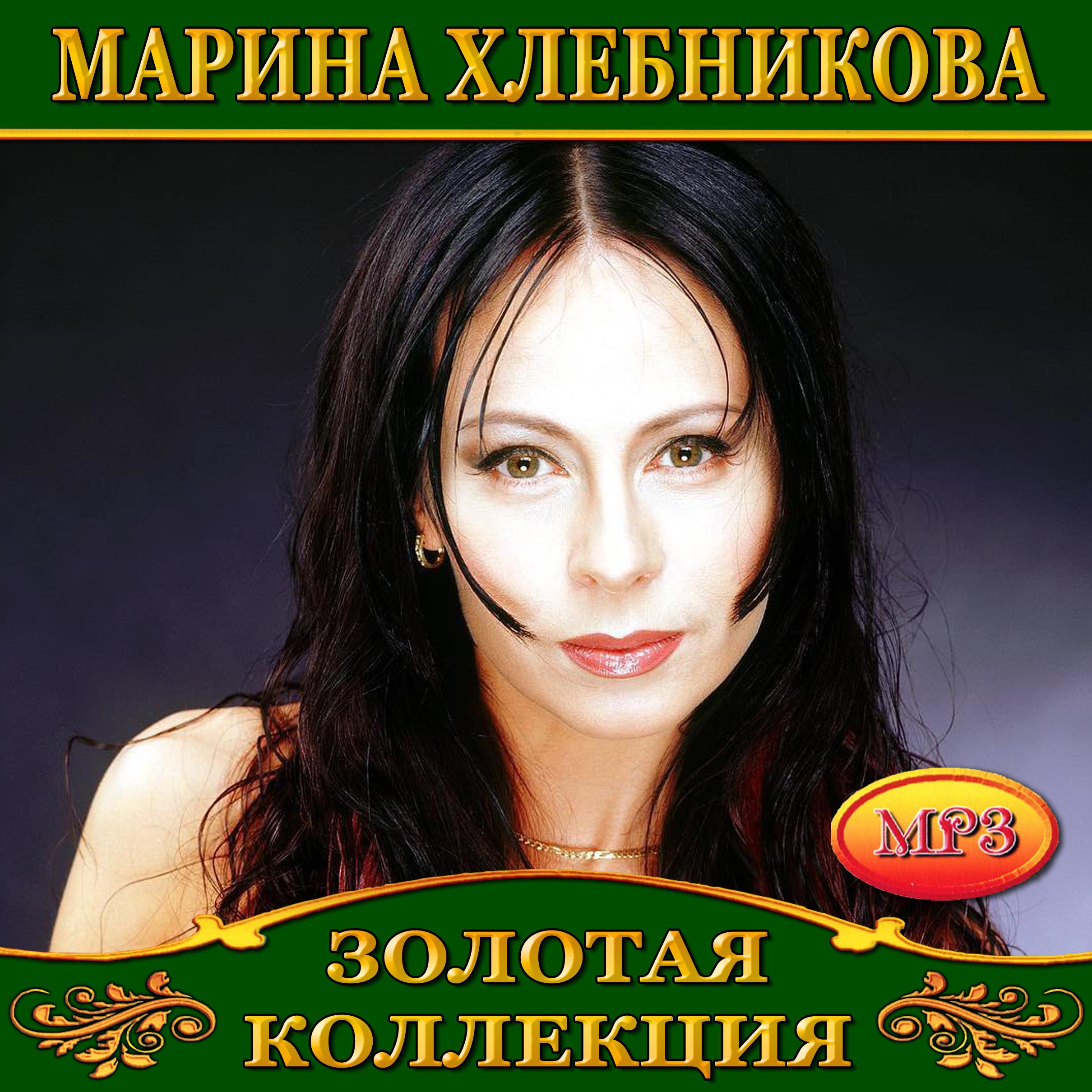 Марина Хлебникова [mp3]