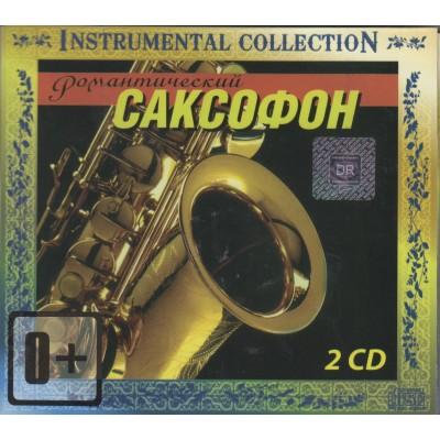 Сборник – Романтический саксофон (2cd, digipak)