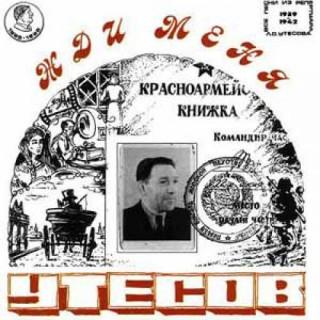 Леонид Утесов – Жди меня (1939-1942)