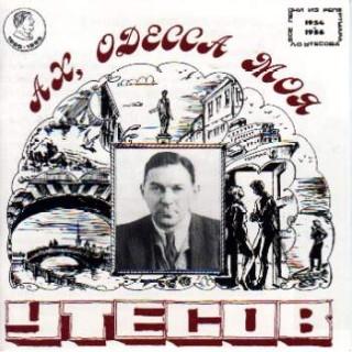 Леонид Утесов – Ах, Одесса моя (1954-1956)