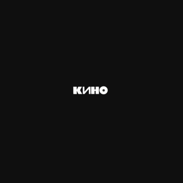 Кино - Черный Альбом (2012)