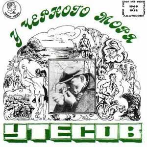 Леонид Утесов – У Черного моря (1948-1953)