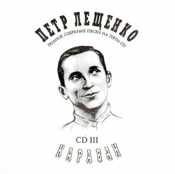 Петр Лещенко – Караван