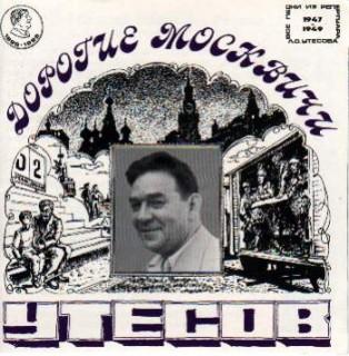 Леонид Утесов – Дорогие москвичи (1947-1949)