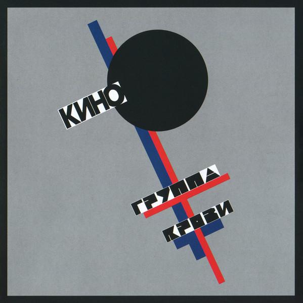 Кино - Группа Крови (2012)