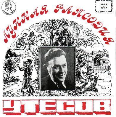 Леонид Утесов – Лунная рапсодия (1945-1947)